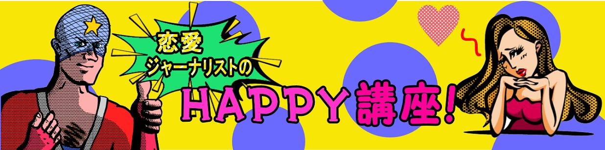 恋愛ジャーナリストのHAPPY講座!